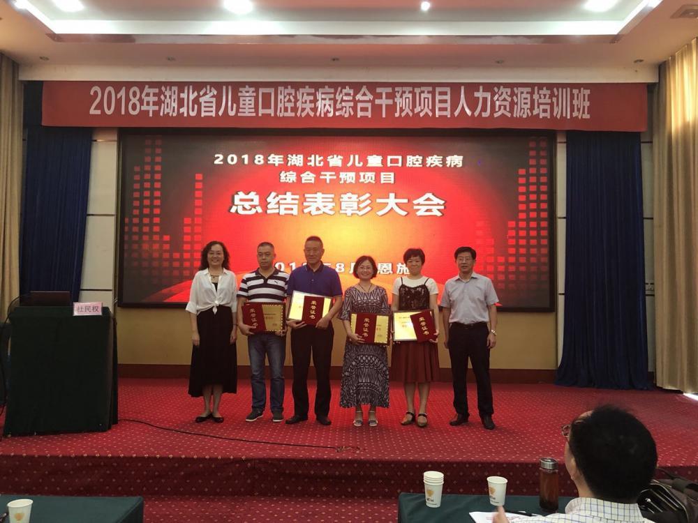 2018年湖北省儿童口腔疾病综合干预项目总结表彰大会 荆门市口腔医院获最佳综合管理质