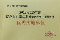 湖北省儿童口腔疾病综合干预项目优秀实施单位
